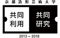 京都造形芸術大学舞台芸術研究センター